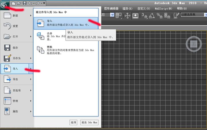 用3dmax2011导入用天正做的cad图纸时,出现问题,提示要下载天正插件