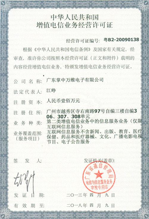 天工网经营许可证