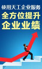 使用天工企业服务,全方位提升企业业绩